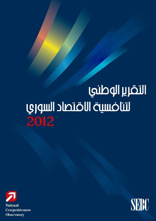The National Competitiveness Report of the Syrian Economy 2012