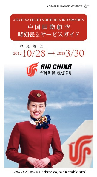 AirChina201210FlightScheduleInformationjp