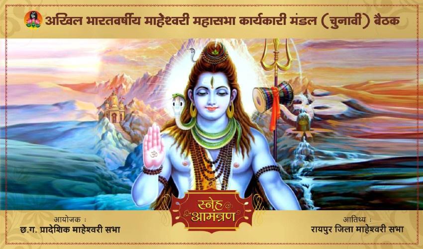 CG Pradeshik Maheshwari Sabha