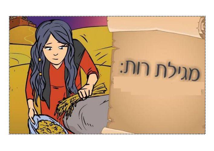 מגילת רות פרק ב' 3-1- מצגת