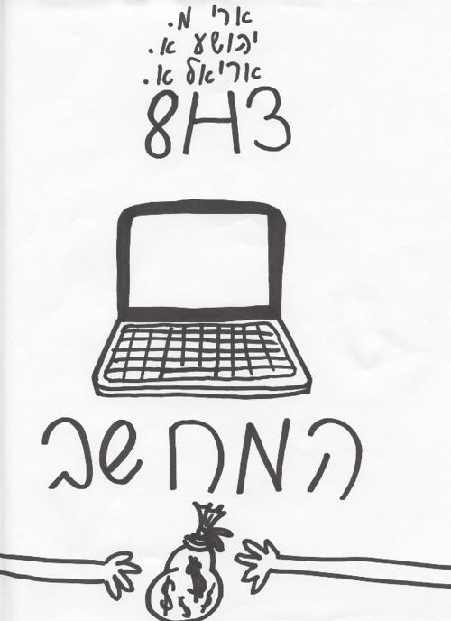 Talmud Case 1