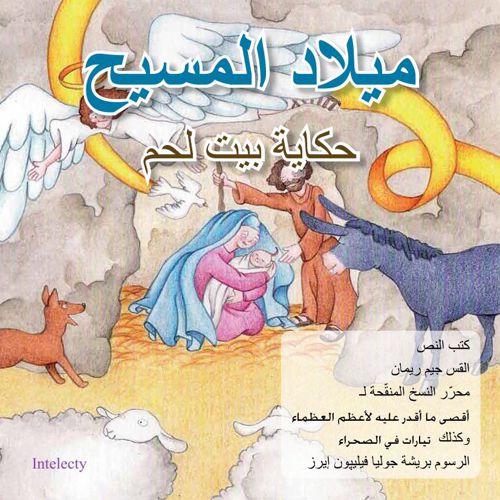 Jesus Is Born - Arabic
