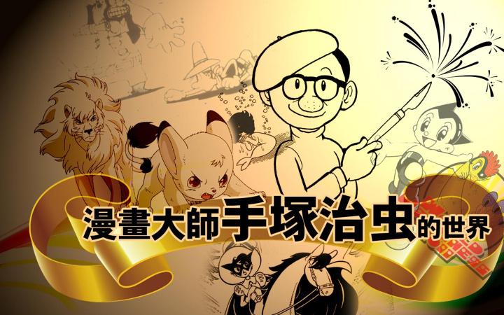 漫畫大師手塚治虫的世界【出版社提供】