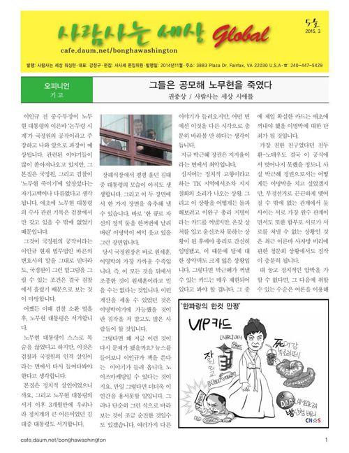 소식지 5호 2015.3