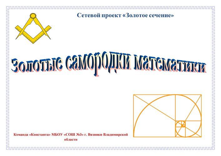 Золотые_самородки_математики._Продолжение
