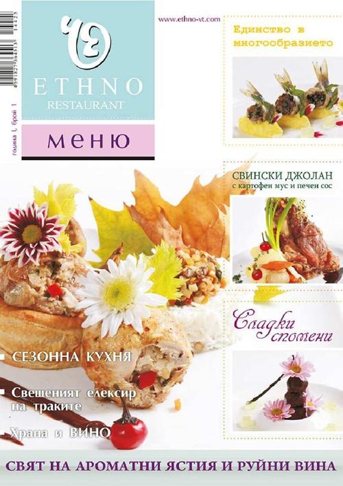 Етно - Меню