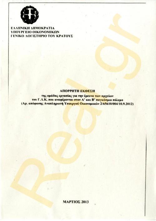 Η απόρρητη έκθεση για τις γερμανικές επανορθώσεις