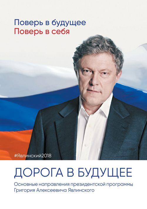 Дорога в будущее 1 (Григорий Явлинский, 2018)