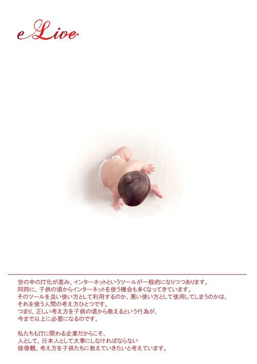 e-Live静岡