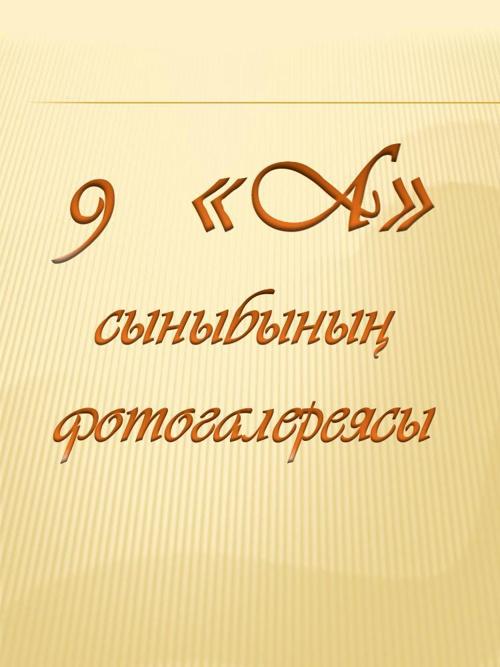 Фотогалерея 9 А