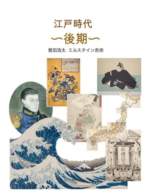 江戸時代教科書 後期