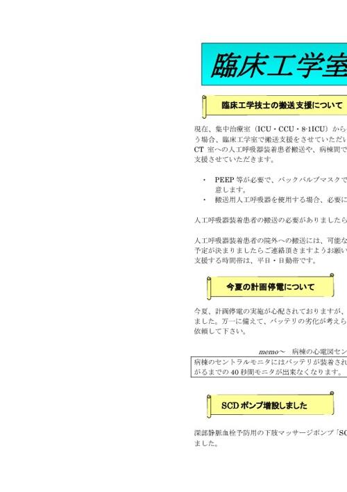 CE-News_64