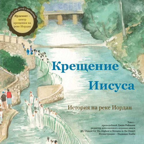 The Baptism of Jesus - Russian