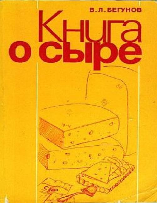 """Книга о сыре"""