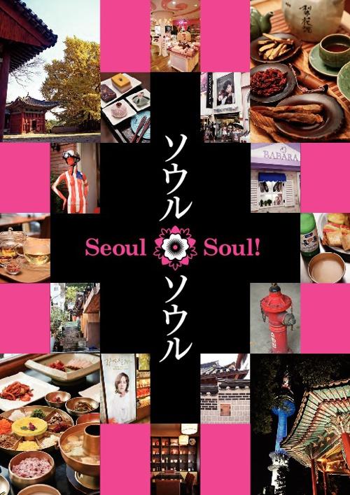 SeoulSeoul
