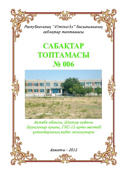 Топтама № 006