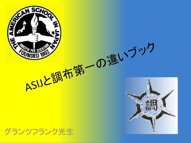 ASIJと調布第一の違いブック
