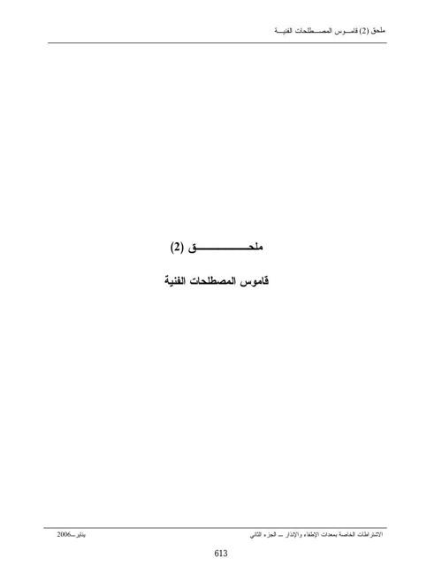 قاموس-المصطلحات-الفنية