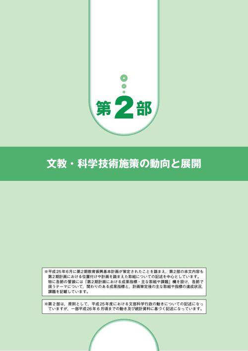 平成25年文部科学省白書第2章