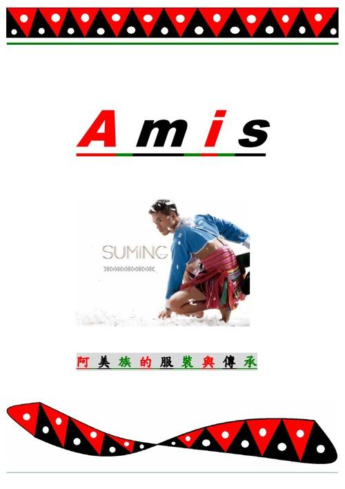 Love Amis