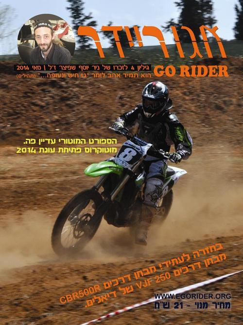 מגזין אגוריידר גיליון 4