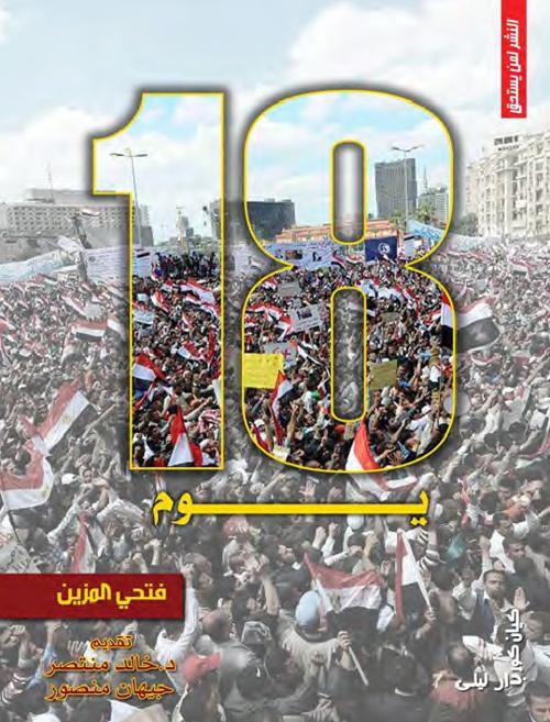كتاب 18 يوم