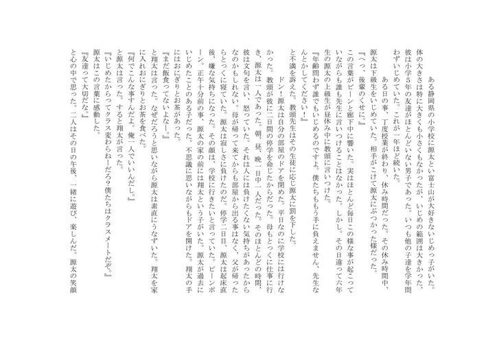 日本語起承転結