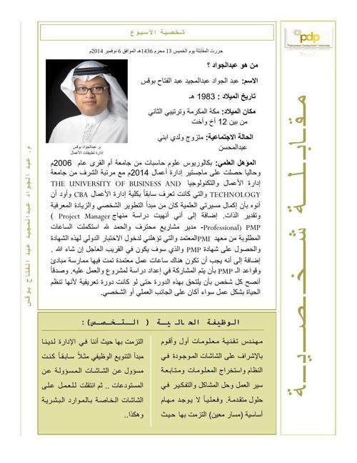 مقابلة عبدالجواد