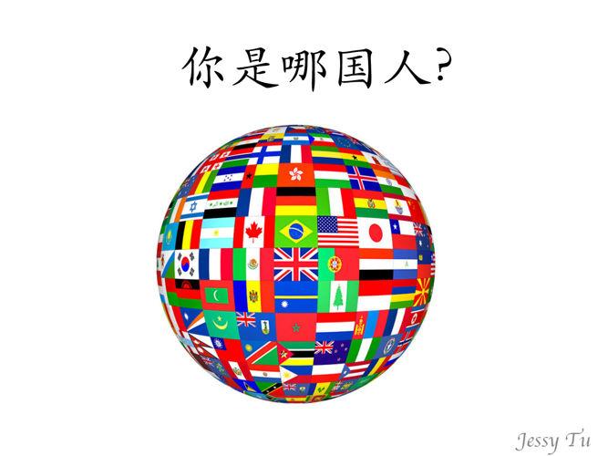 你是哪国人?