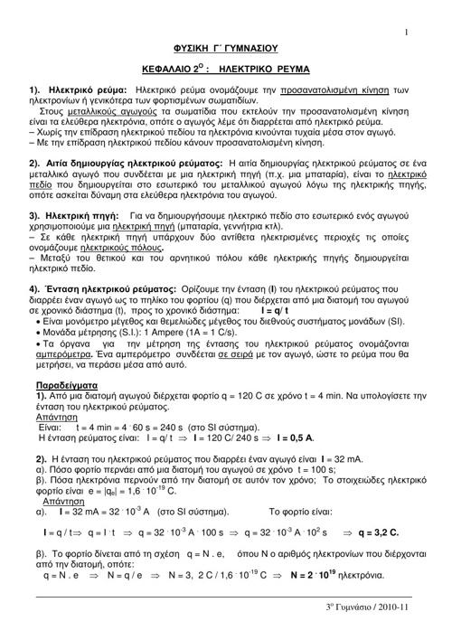 Copy of ΦΥΣΙΚΗ