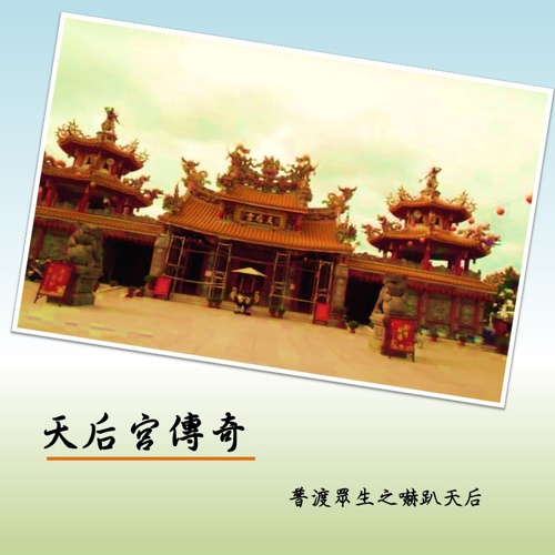 Copy of 民間傳說