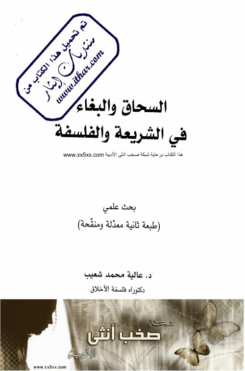 السحاق والبغاء فى الشريعة والفلسفة.. د. عالية محمد شعيب