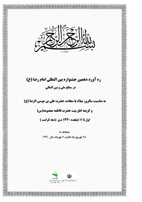ره آورد دهمین جشنواره بین المللی امام رضا علیه السلام