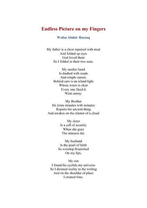 قصيدة مهداة