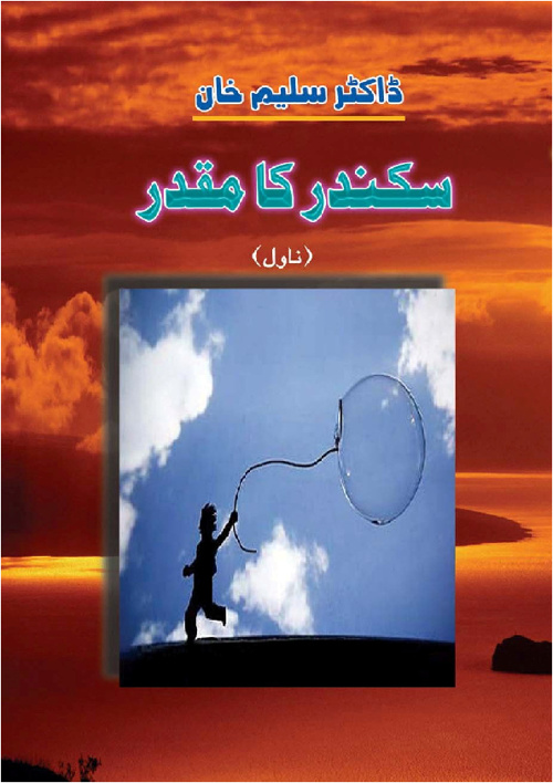 Dr. Salim Khan Collection of Urdu Fiction