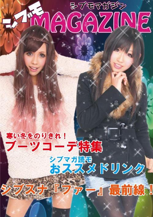 シブモマガジン 2012/1/31
