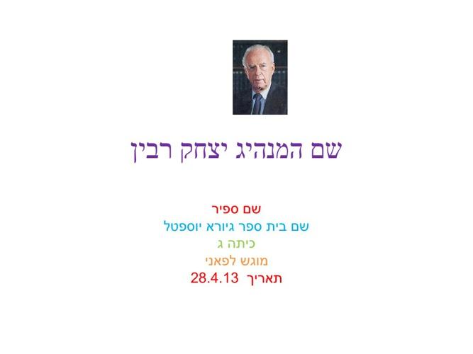 ספיר - יצחק רבין
