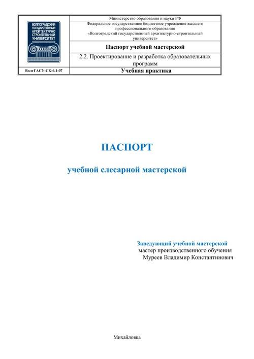 Паспорт учебной мастерской