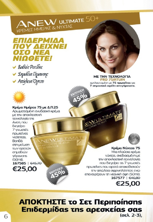 ANEW Special Offer Leaflet