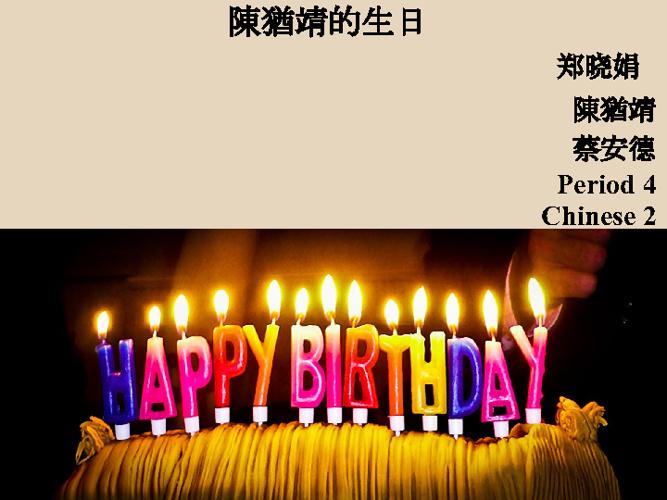 陳猶靖的生日