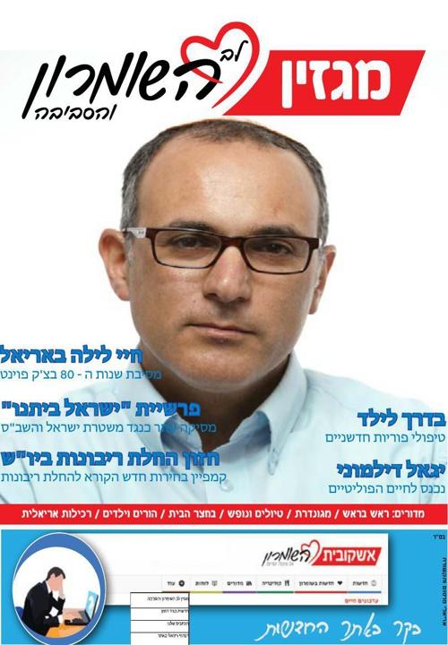 מגזין לב השומרון גיליון 8 ינואר15
