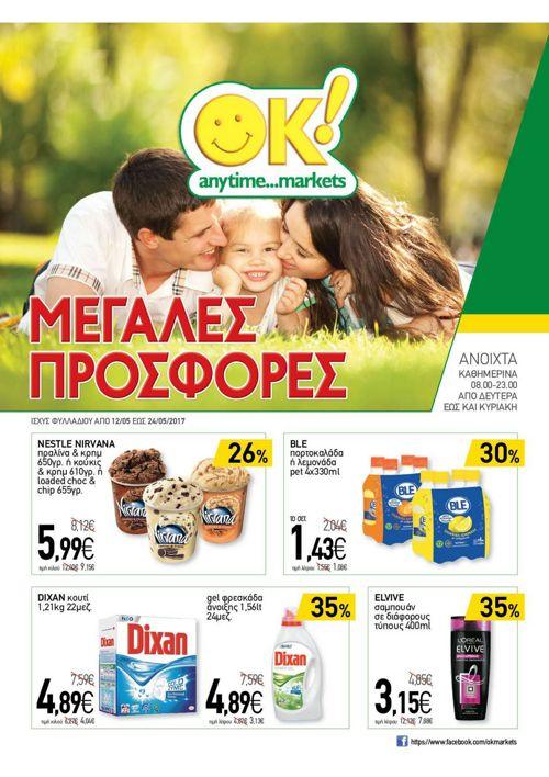 ΦΥΛΛΑΔΙΟ ΠΡΟΣΦΟΡΩΝ 12-5