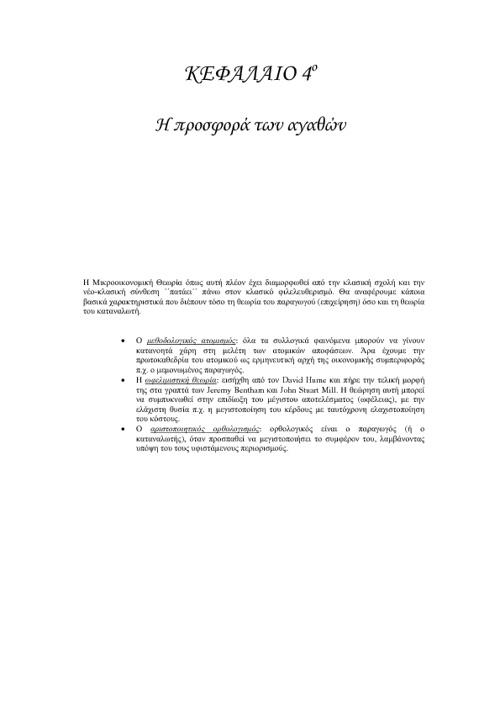 ΑΡΧΕΣ ΟΙΚΟΝΟΜΙΚΗΣ ΘΕΩΡΙΑΣ ΚΕΦΑΛΑΙΟ 4
