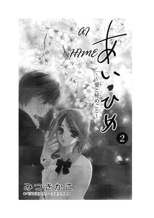 Ai Hime - Ai to Himegoto 5