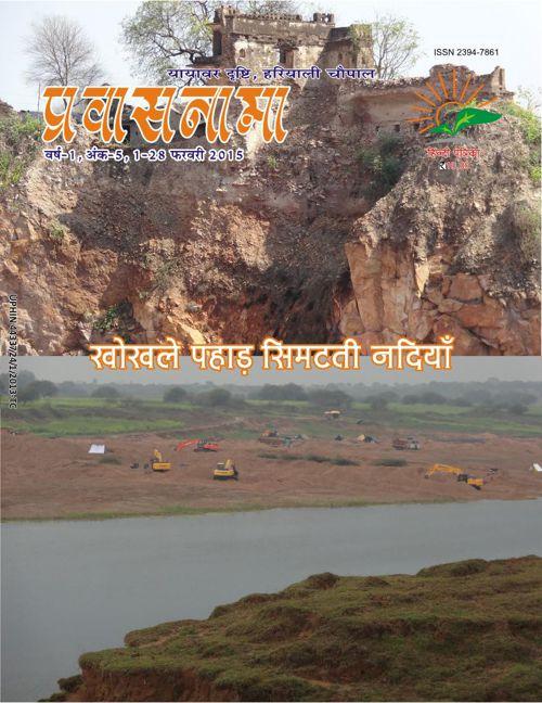 Pravasnama-Feb issue 2015