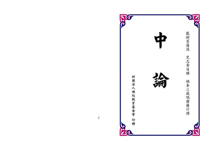 中論 (龍樹菩薩)
