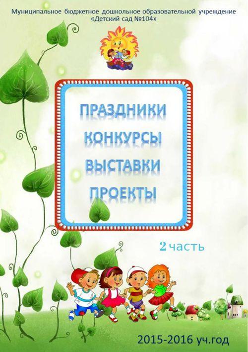 Детский сад №104 2015-2016уч.г. 2 часть