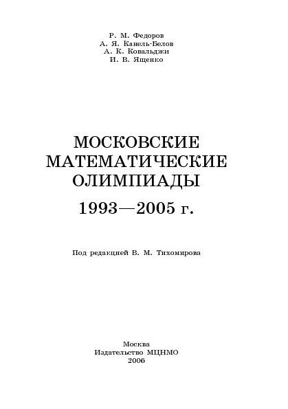 Московские математические олимпиады 1993-2005год