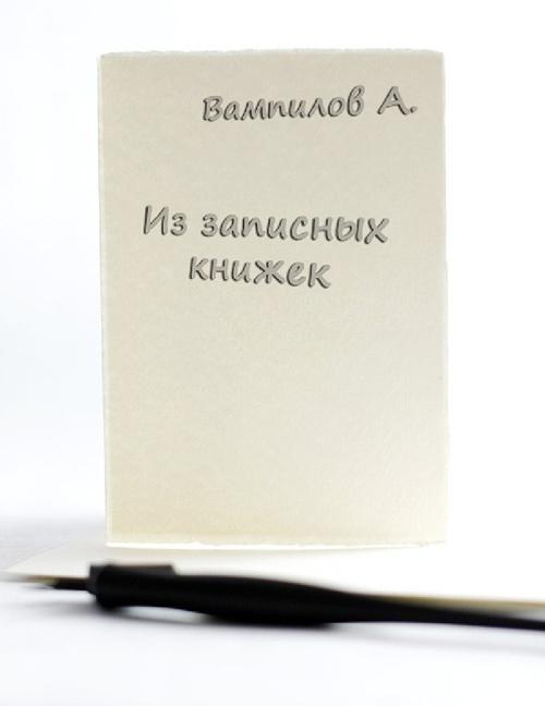 Вампилов А. Из записных книжек