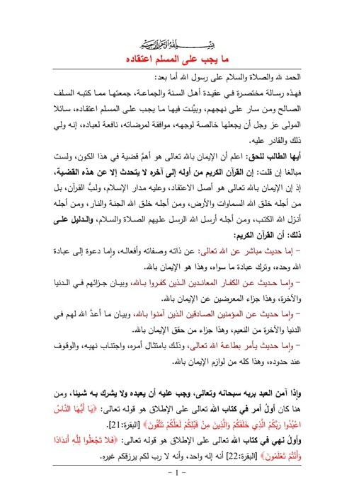 ما يجب على المسلم اعتقاده